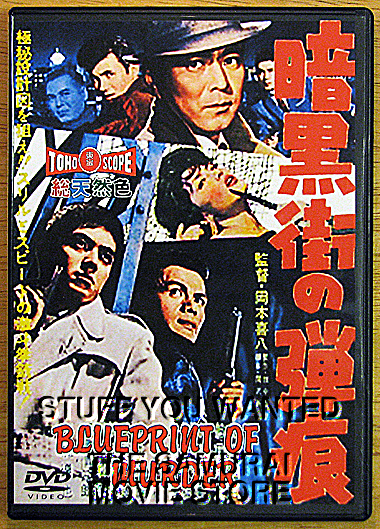 Samurai and japanese movies dvd store blueprint of murder 1961 blueprint of murder 1961 remastered price 1299 malvernweather Image collections