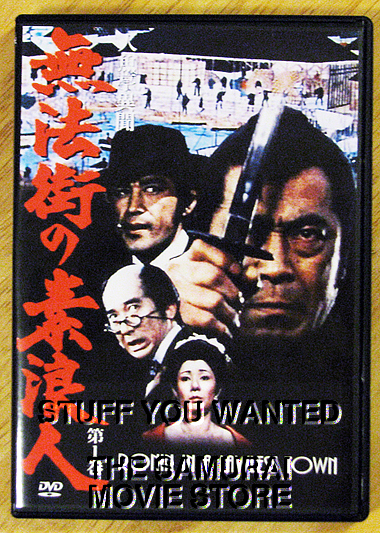 Samurai and Japanese Movies DVD Store : RONIN IN A LAWLESS TOWN