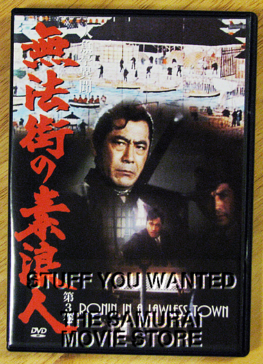 Samurai and Japanese Movies DVD Store : RONIN IN A LAWLESS