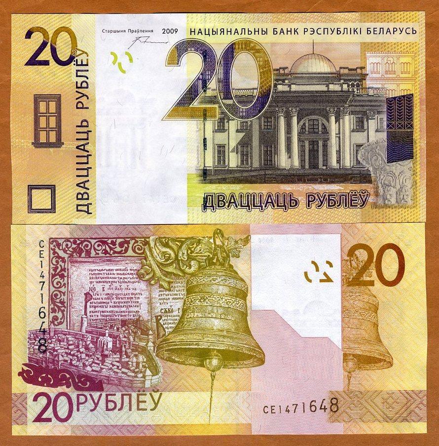 BELARUS 20 RUBLES 2009 2016 P 39 UNC