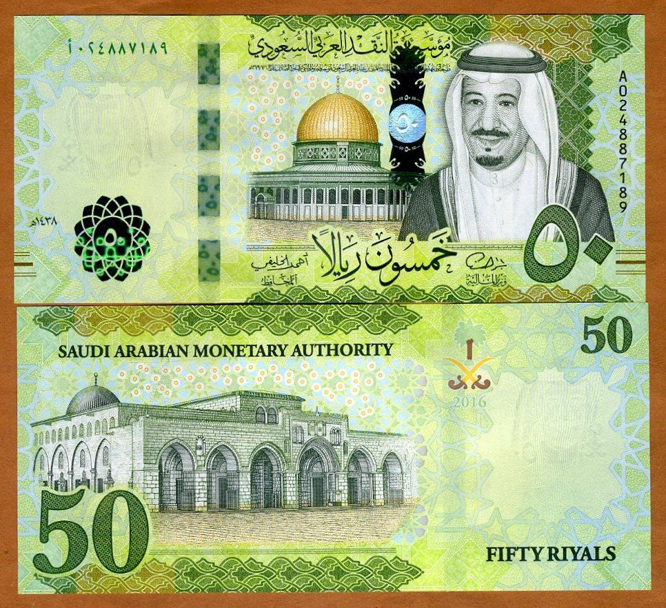 New King Salman 2016 UNC P-New Redesigned 10 Riyals A-Prefix Saudi Arabia