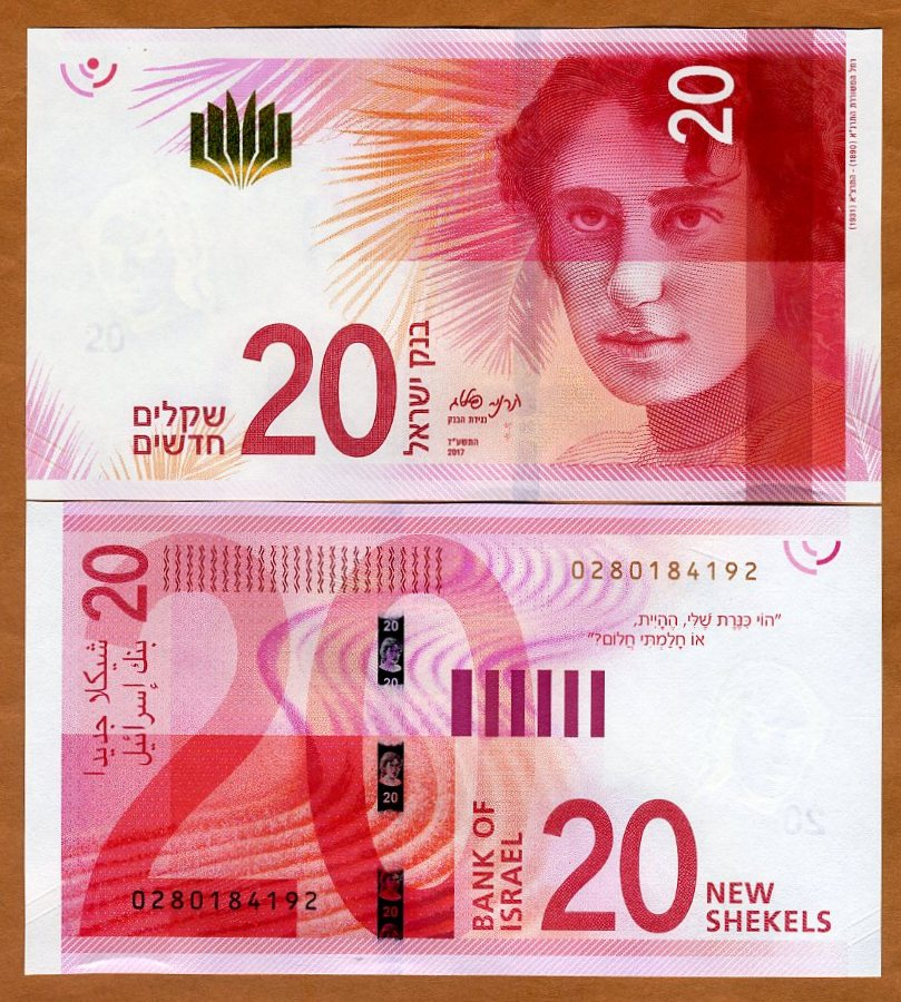 Israel Banknote  New 20 New Shekels 2017 UNC