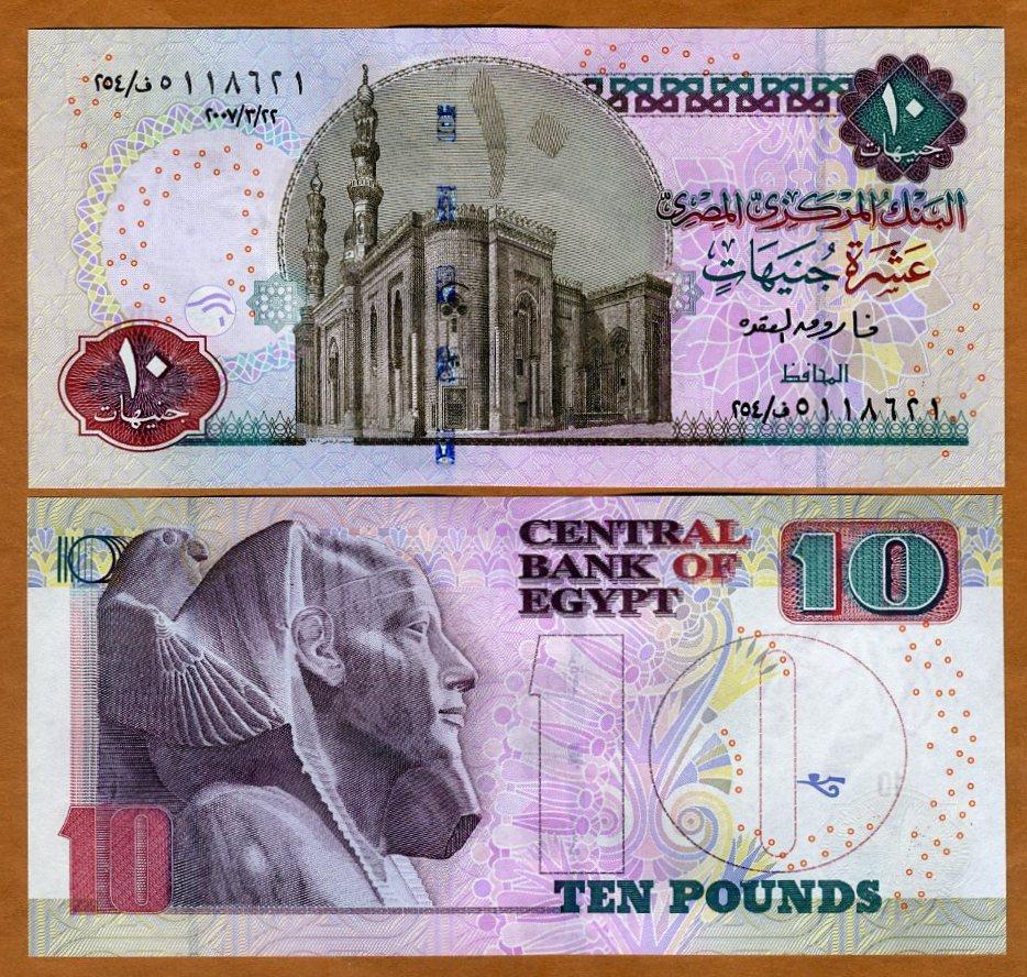 UNC 2007 P-64 10 Pounds Egypt