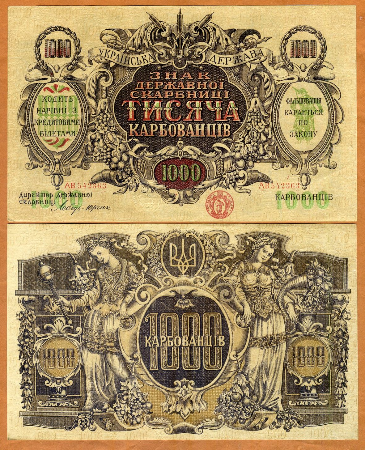 UKRAINE 500 KARBOVANTSIV 1918 P 23 AUNC ABOUT UNC