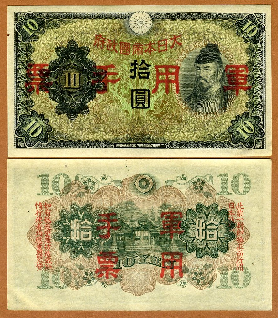 Japanese Military 10 Yen WWII 1938 P-M27 VG ND China
