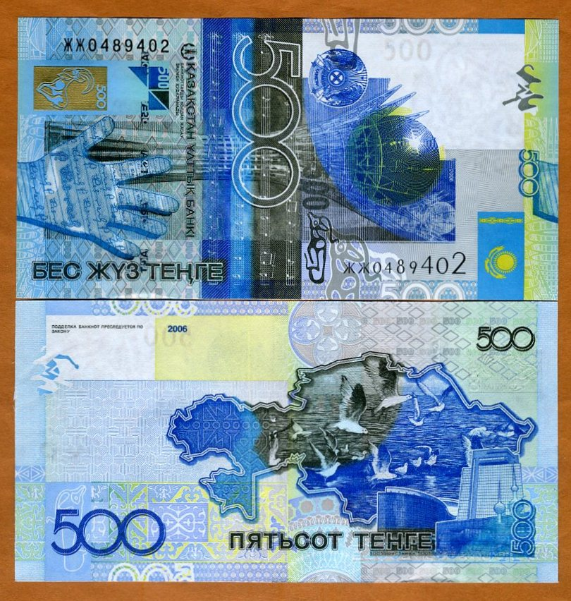 2017 P- 48 New Kazakhstan 500 Tenge UNC