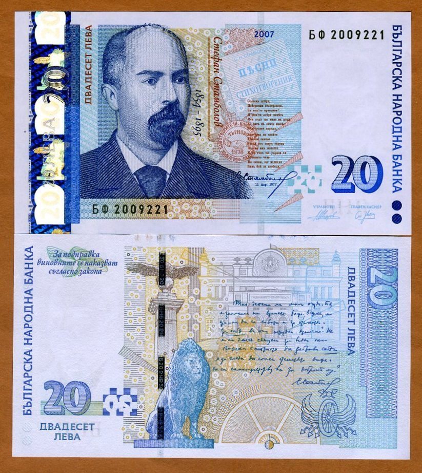 20 Leva UNC 2007 118 P-118b Bulgaria