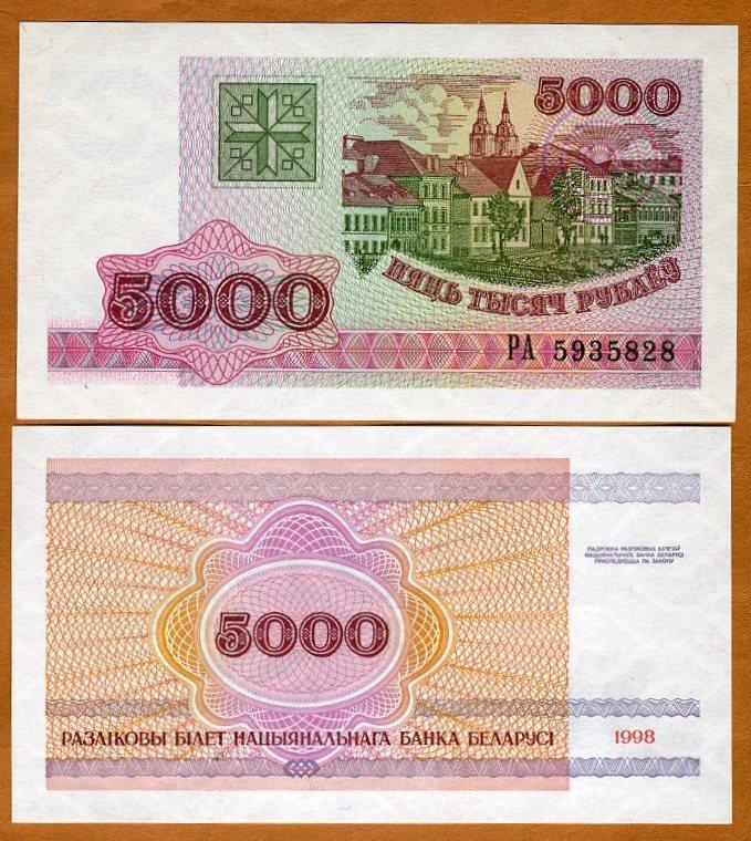 1998 View of Minsk//p17 UNC Belarus 5000 Rublei
