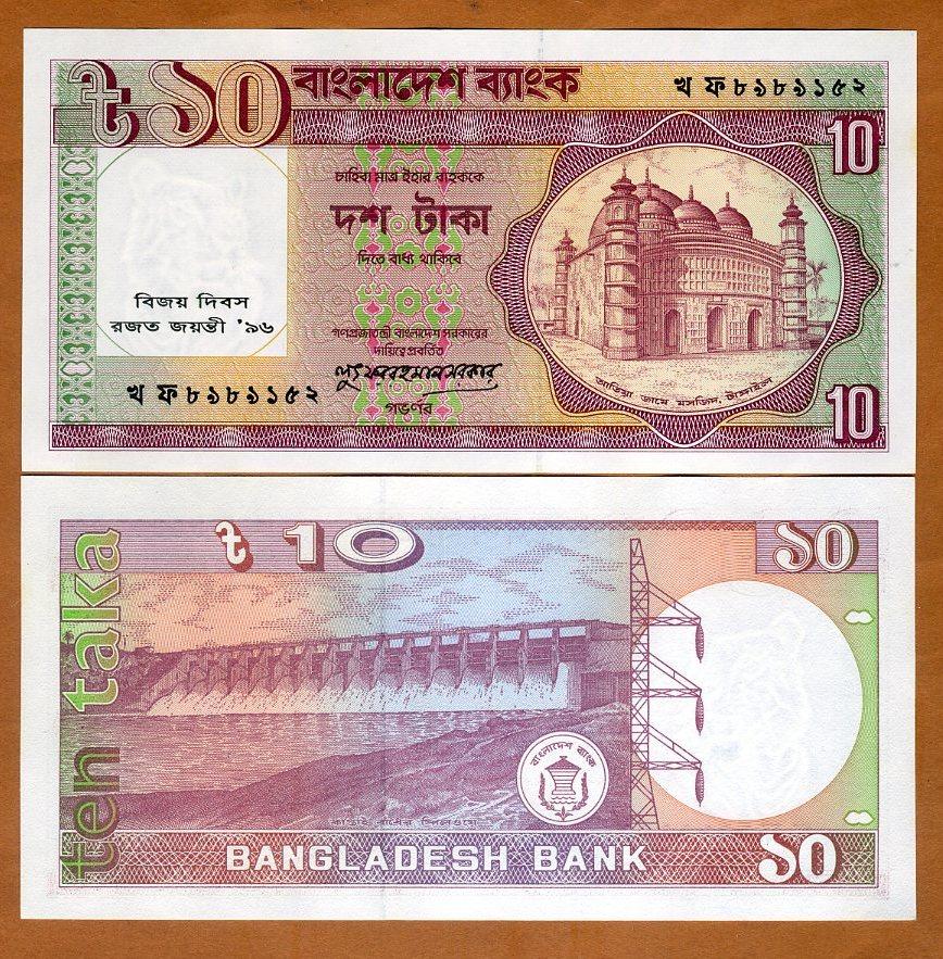 UNC W//LITTLE TONE BANGLADESH 10 TAKA 1996 P 33 COMM