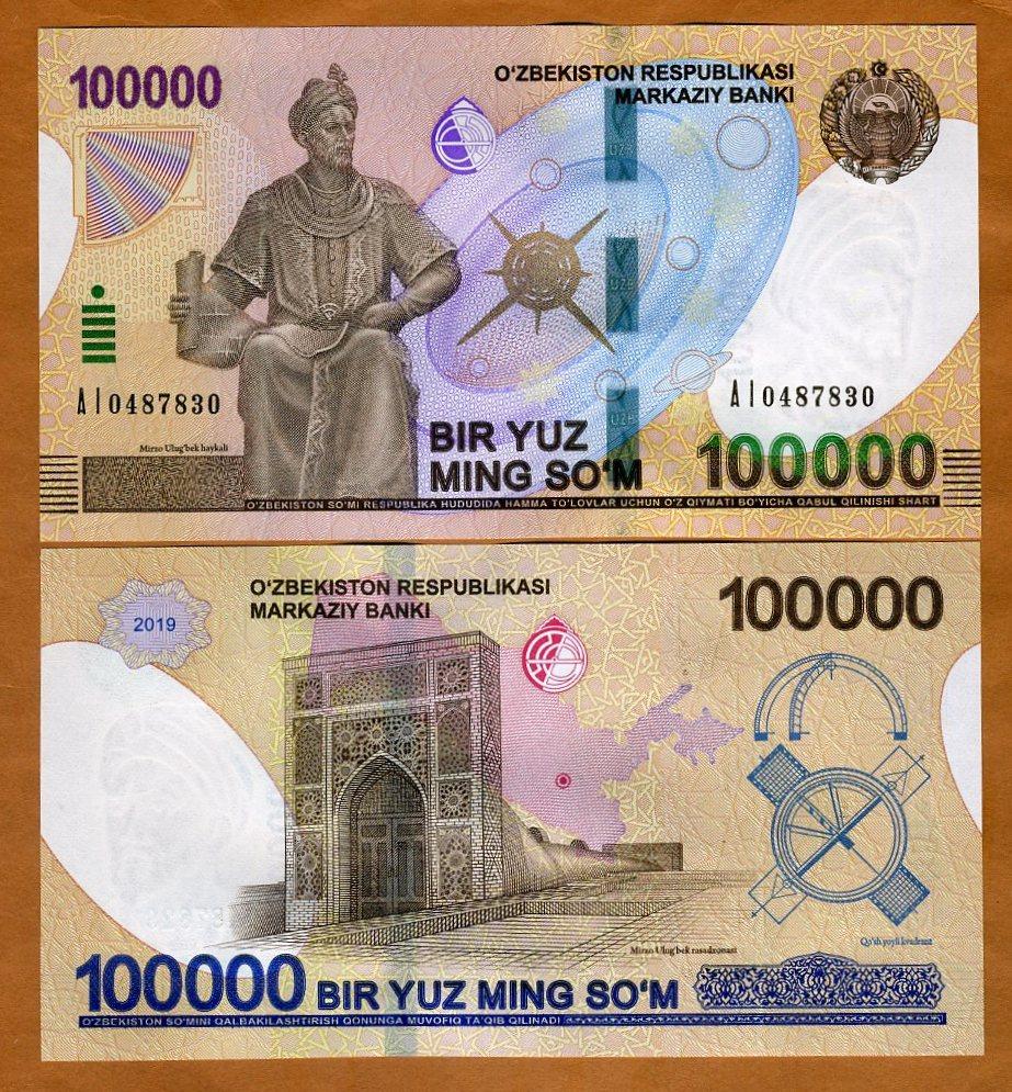 UNC 2019 Sum 100,000 Uzbekistan P-New 100000 Ex-USSR