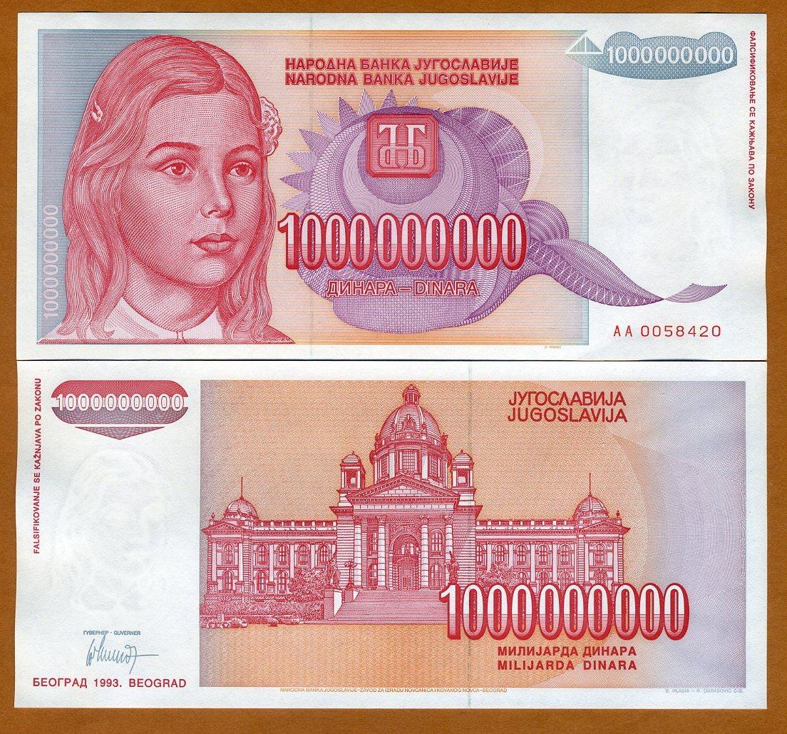 P-126 World Currency YUGOSLAVIA 1 Billion 1000000000 1993 Dinara