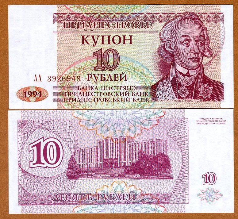 Transnistria 10 Rubles 1994 P-18 Banknotes UNC