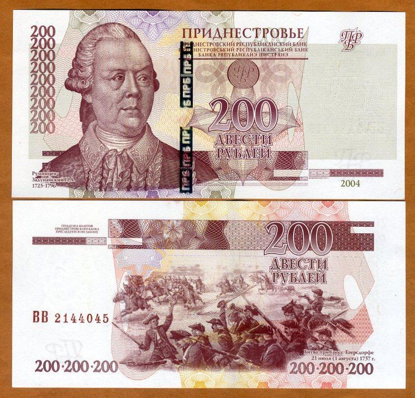P 21 TRANSNISTRIA  200 RUBLES 1994 Crisp Banknote UNC
