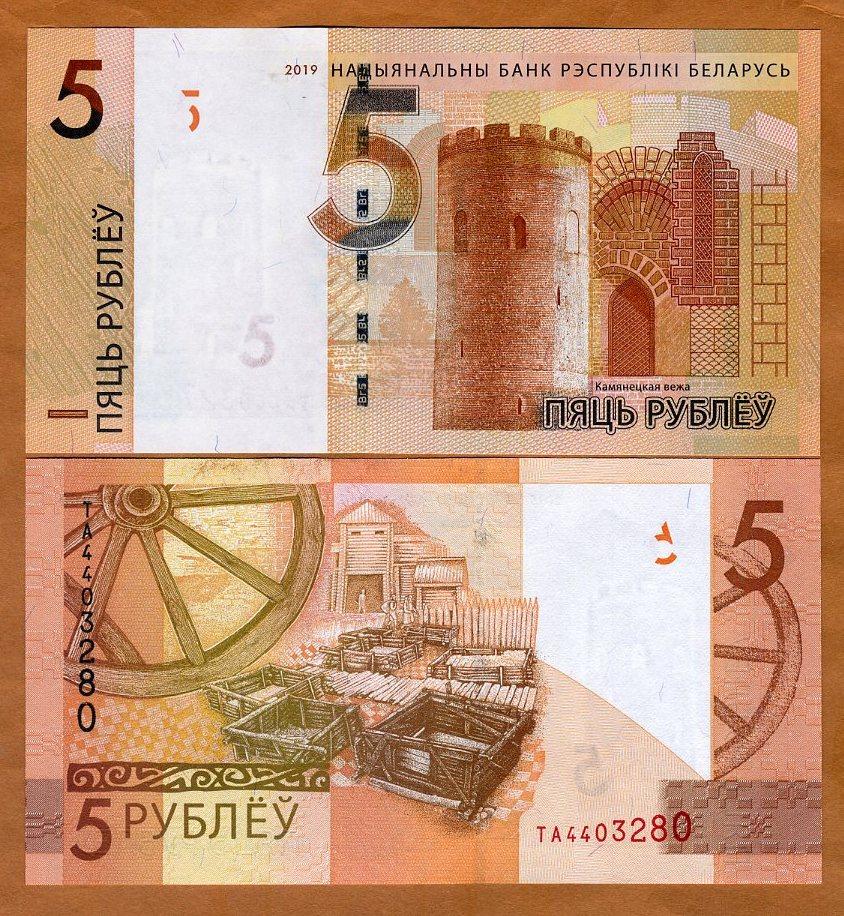 1992 Belarus 5 Rubles Banknotes UNC P-4