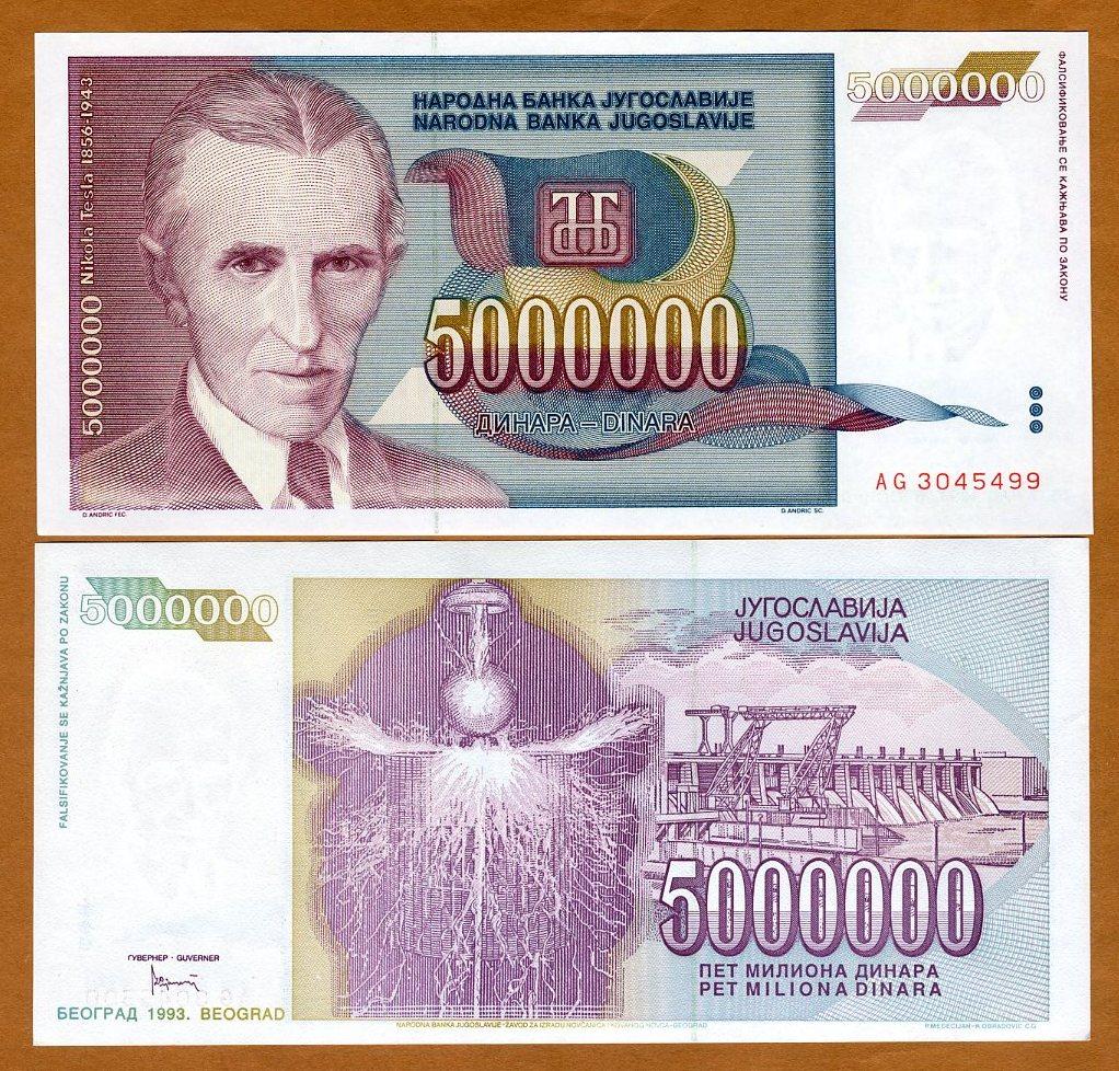 1993 5 MILLION Yugoslavia FREE SHIPPING NIKOLA TESLA 5000000 dinar
