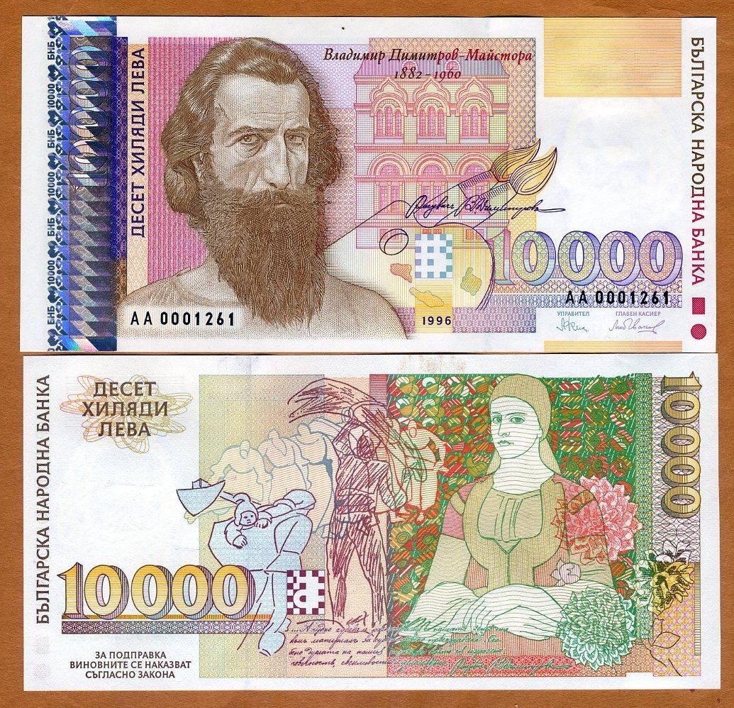 VF Bulgaria Banknote P112 10,000 Leva 1997