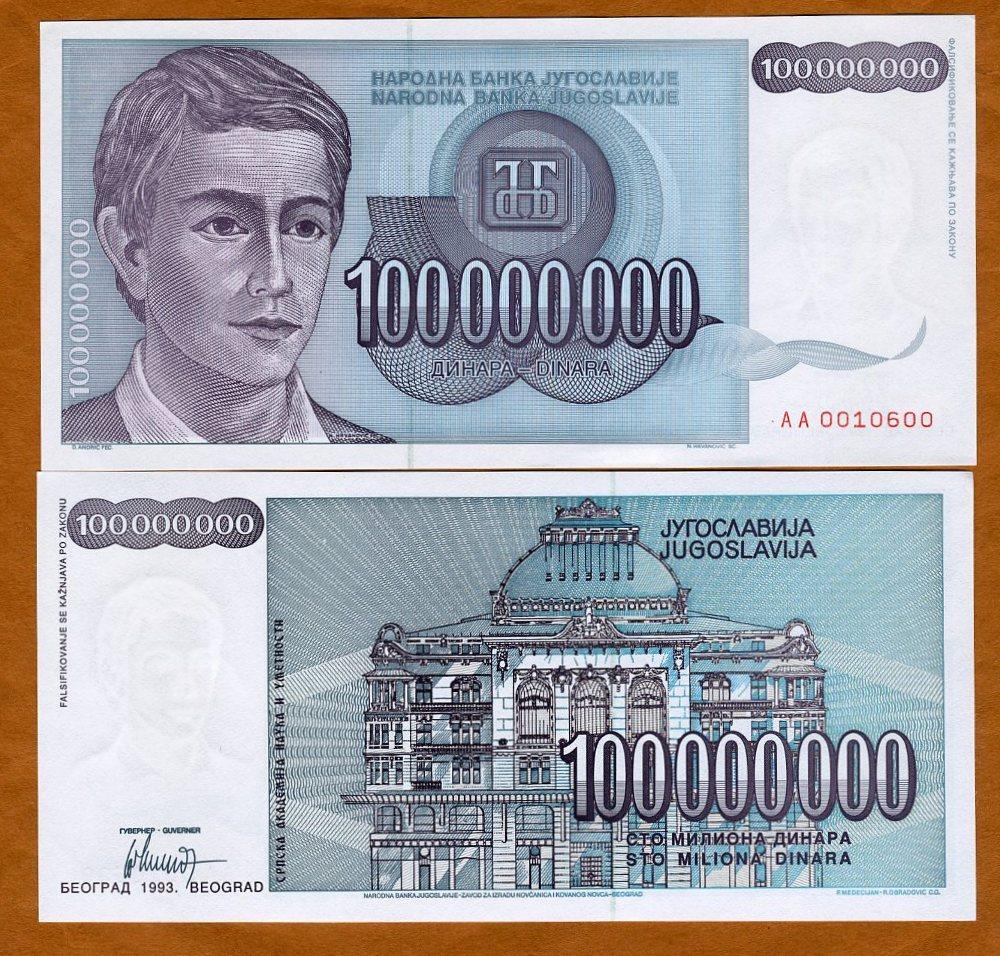 YUGOSLAVIA 1,000,000,000 1 BILLION DINARS 1993 VF  P-126