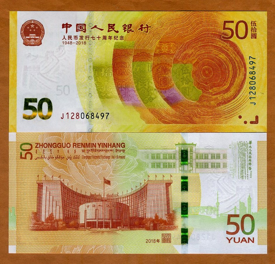 China, 50 Yuan, 2018, P-New, UNC > Commemorative, 70 years