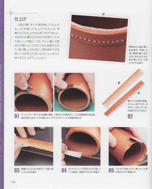 We Normally Sell Two A Day Today We Are Selling Up To 15: Leather Craft Technique Encyclopaedia Vol.2, Japanese