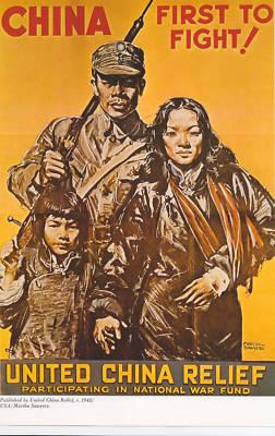 xuva : CHINESE World War II Propaganda repro print......