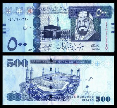 What Stores Accept Paypal Credit >> ss5te5t : Saudi Arabia 500 Riyal banknote fifth issue UNC crease