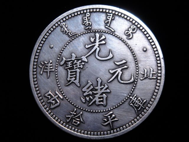 Palm Sized Huge Chinese *Dragon* Coin Shaped Paperweight 88mm #08121809
